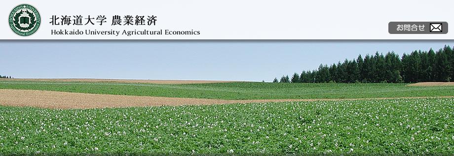 北海道大学 農業経済   北海道大学 農学部 農業経済