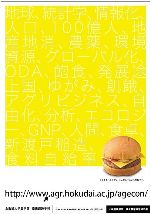 agecon_poster.jpg