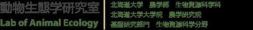 動物生態学研究室 | 北海道大学 農学部