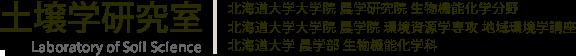 北海道大学 土壌学研究室
