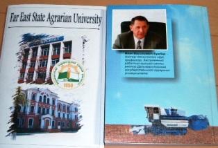 Rus-FESAU_leaflet.JPG